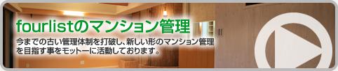 Fourlistのマンション管理